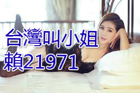 台北約妹賴21971
